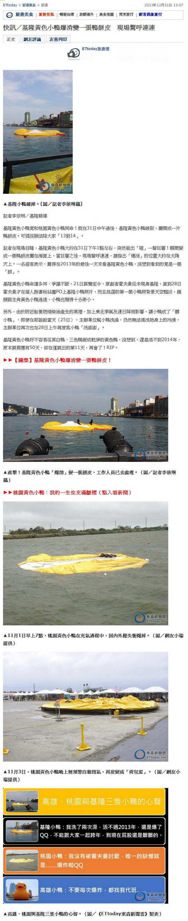 基隆黃色小鴨爆消變一張鴨餅皮 現場驚呼連連 -2013.12.31.jpg