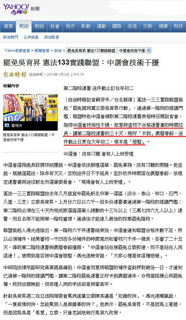罷免吳育昇 憲法133實踐聯盟:中選會技術干擾-2014.01.03.jpg