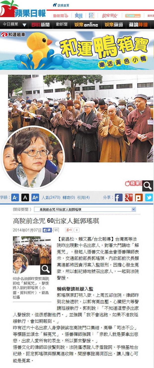 高院前念咒 60出家人挺郭瑤琪-2014.01.07.jpg