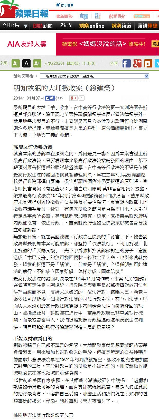 明知故犯的大埔徵收案(錢建榮)-2014.01.07.jpg