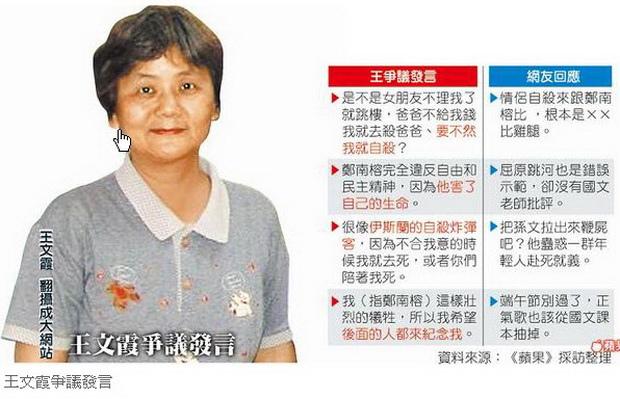 批鄭南榕 成大教授遭圍剿-2014.01.17-02.jpg