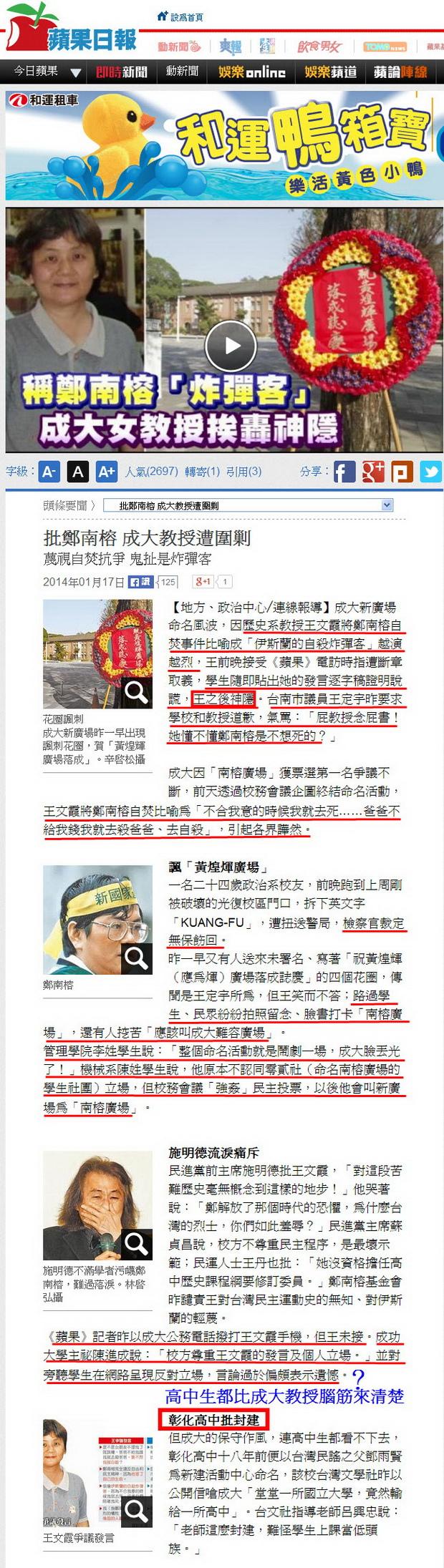 批鄭南榕 成大教授遭圍剿-2014.01.17-01.jpg