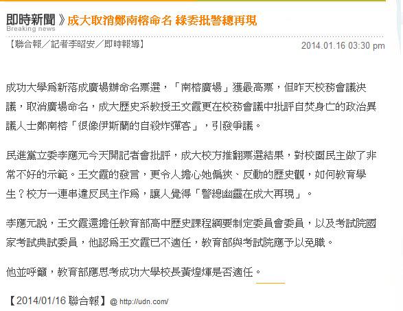 成大取消鄭南榕命名 綠委批警總再現-2014.01.16.jpg