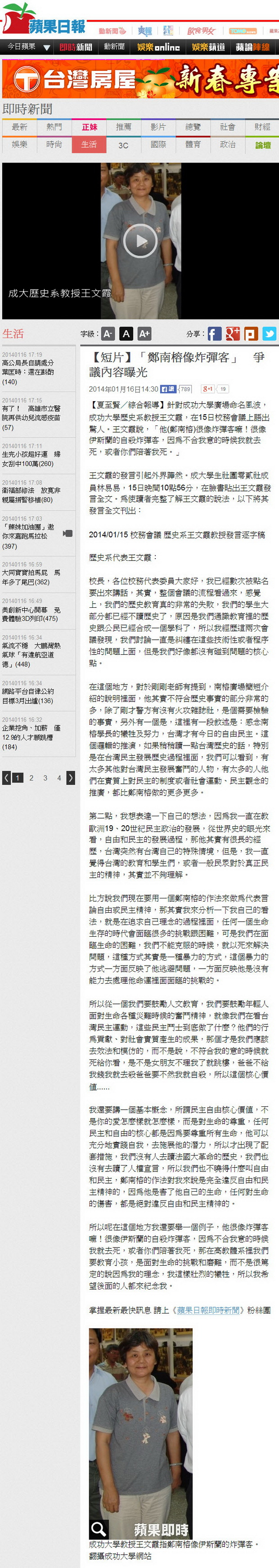 】「鄭南榕像炸彈客」 爭議內容曝光-2014.01.16.jpg