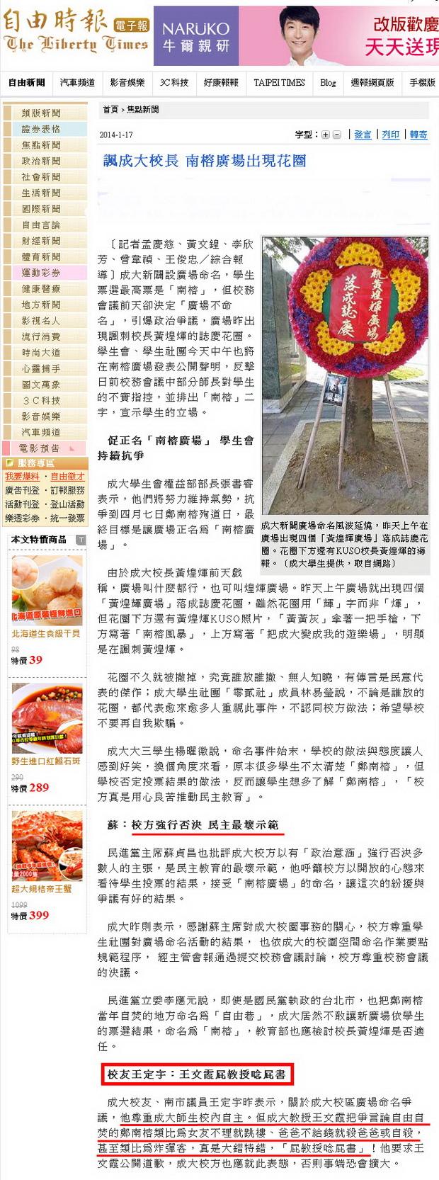 諷成大校長 南榕廣場出現花圈 -2014.01.17.jpg