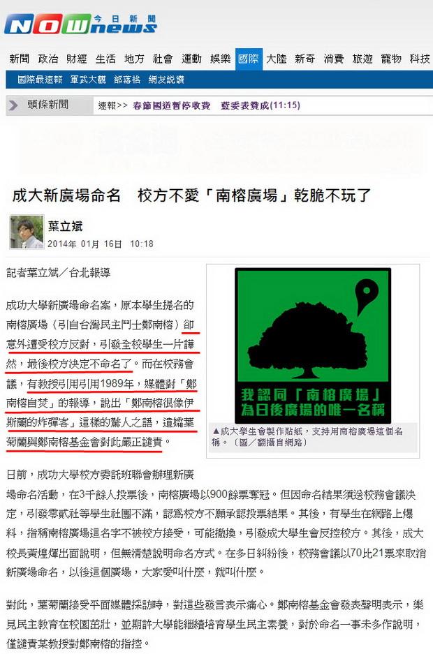 成大新廣場命名 校方不愛「南榕廣場」乾脆不玩了-2014.01.16.jpg