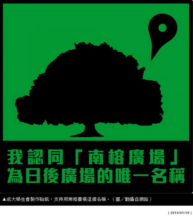 成大學生會製作貼紙,支持用南榕廣場這個名稱-2014.01.16.jpg