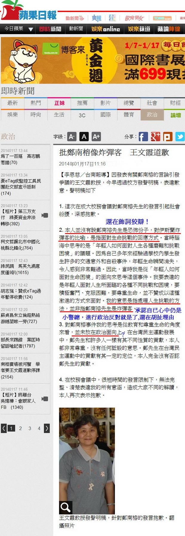 批鄭南榕像炸彈客 王文霞道歉-2014.01.17.jpg