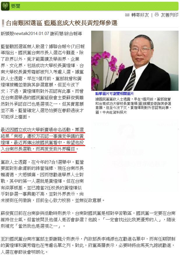 台南艱困選區 藍屬意成大校長黃煌煇參選-2014.01.17.jpg