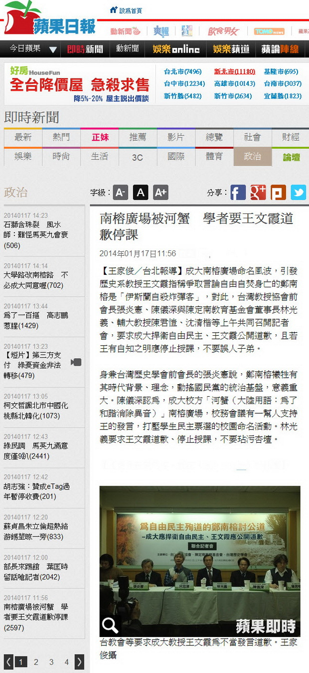 南榕廣場被河蟹 學者要王文霞道歉停課-2014.01.17.jpg