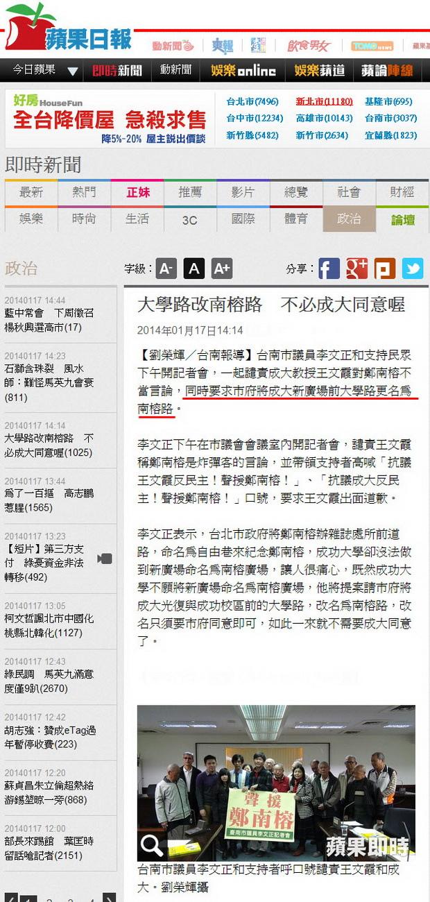 大學路改南榕路 不必成大同意喔-2014.01.17.jpg