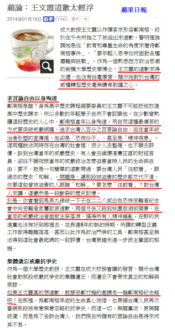 蘋論:王文霞道歉太輕浮-2014.01.18.jpg