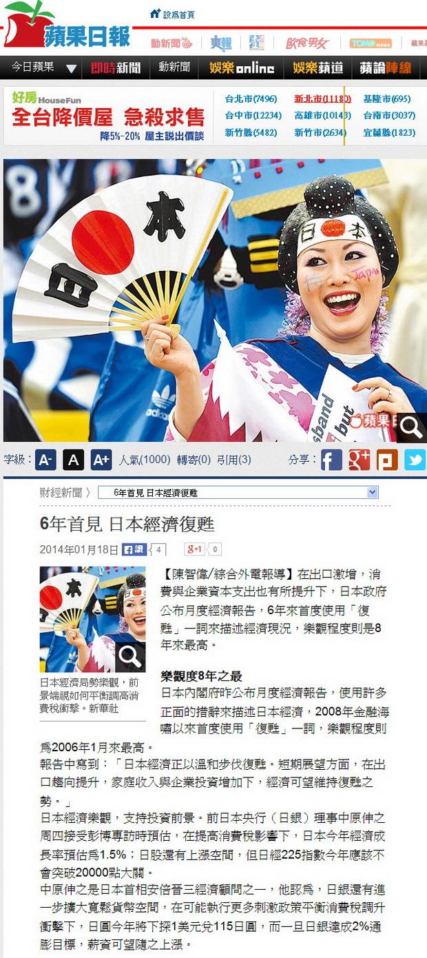6年首見 日本經濟復甦-2014.01.18.jpg