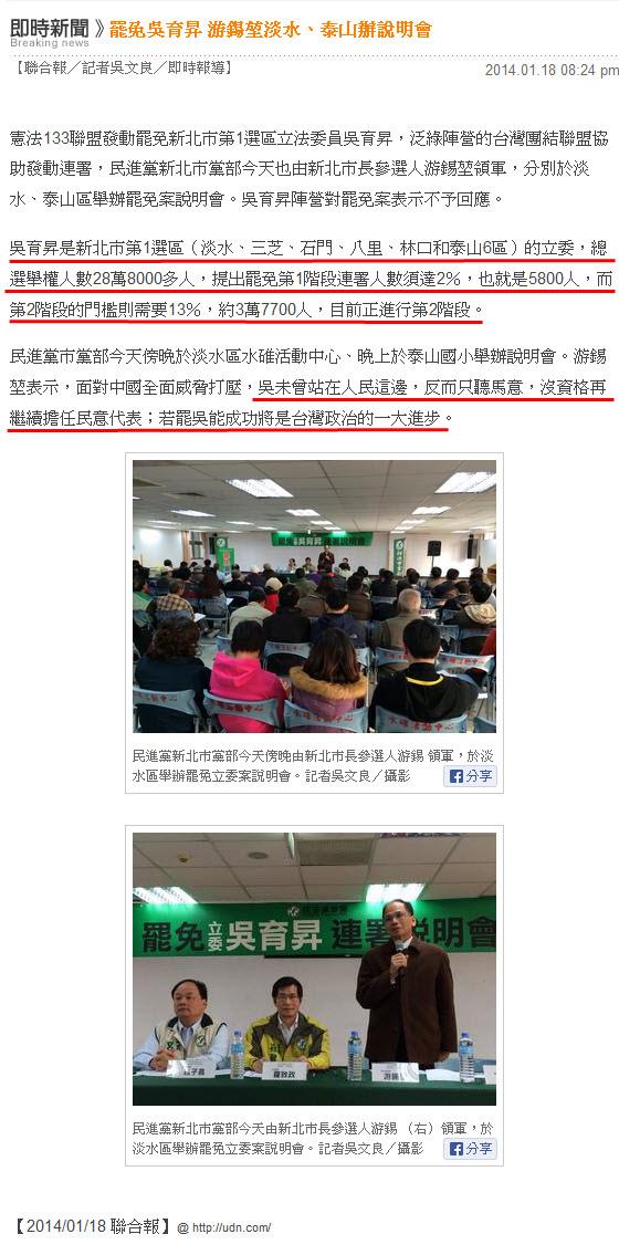 罷免吳育昇 游錫堃淡水、泰山辦說明會-2014.01.18.jpg