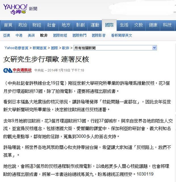 女研究生步行環歐 連署反核-2014.01.19.jpg