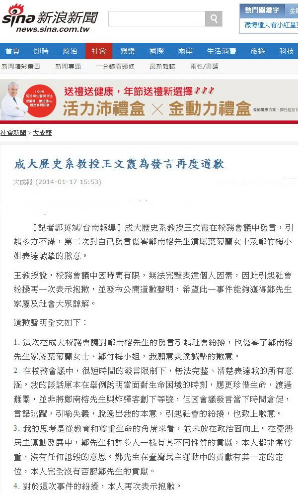 成大歷史系教授王文霞為發言再度道歉-2014.01.17.jpg