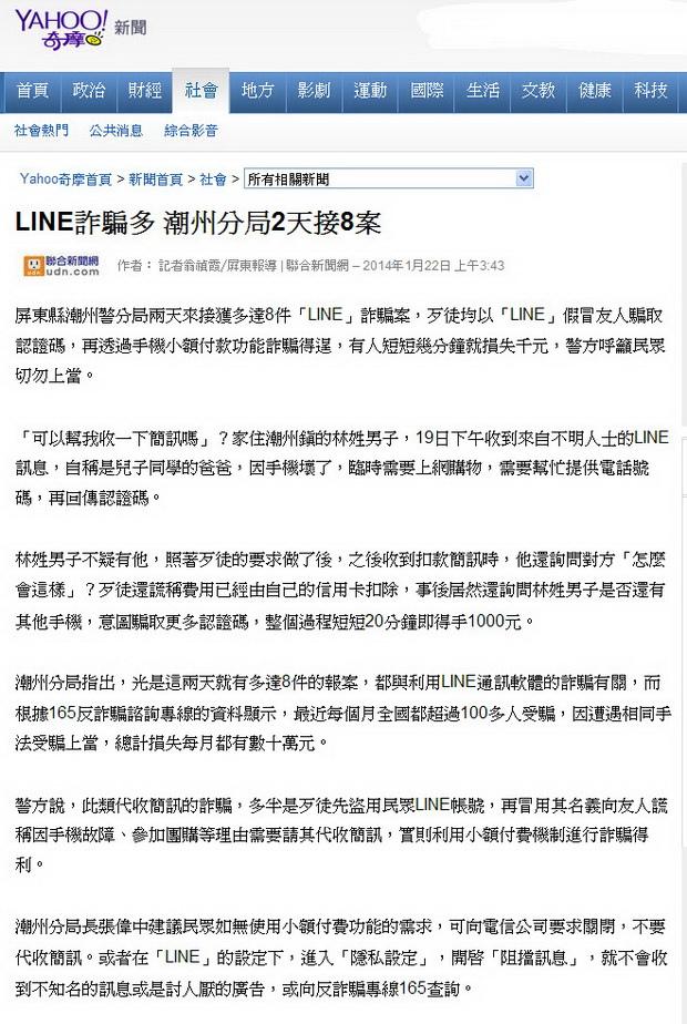 LINE詐騙多 潮州分局2天接8案-2014.01.22.jpg