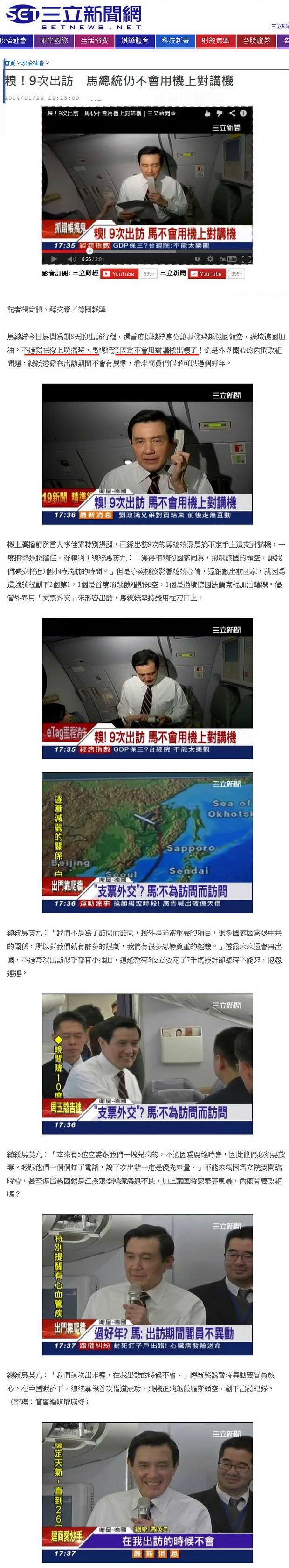 糗!9次出訪 馬總統仍不會用機上對講機-2014.01.24.jpg