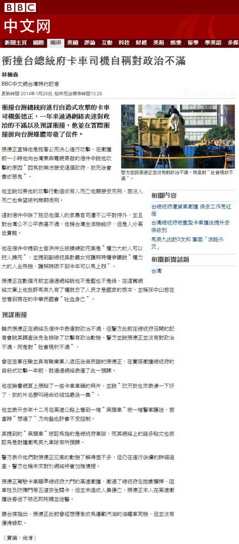 衝撞台總統府卡車司機自稱對政治不滿-2014.01.26.jpg