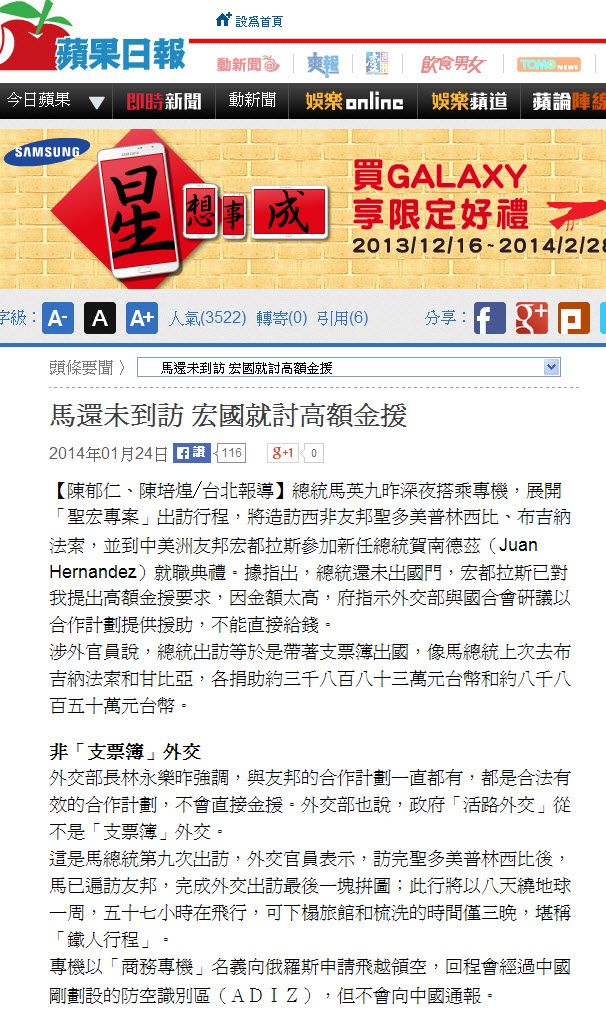 馬還未到訪 宏國就討高額金援-2014.01.24.jpg