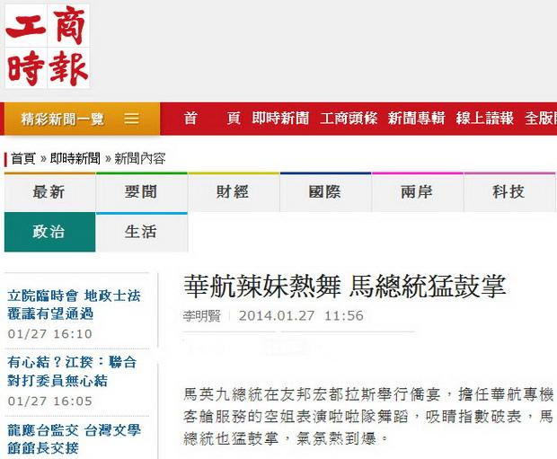 華航辣妹熱舞 馬總統猛鼓掌-2014.01.27.jpg