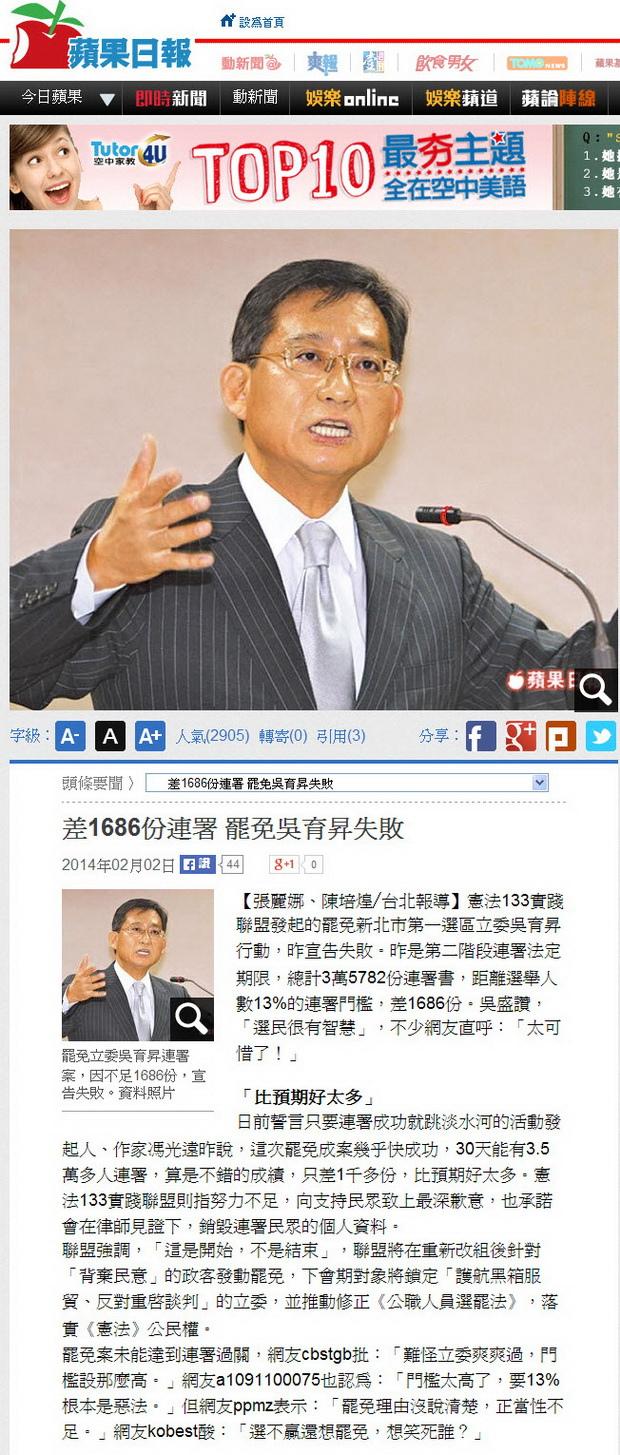差1686份連署 罷免吳育昇失敗-2014.02.02.jpg