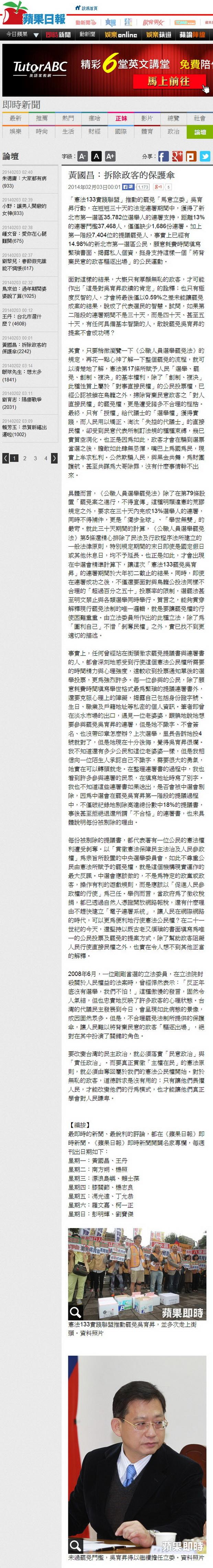 黃國昌:拆除政客的保護傘-2014.02.03.jpg