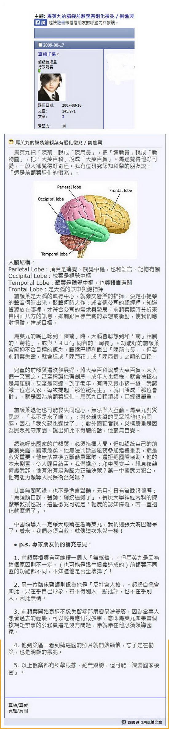 馬英九的腦袋前額葉有退化徵兆/劉進興 -2007.08.16-01.jpg
