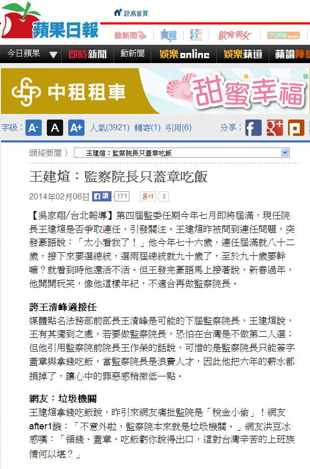 王建煊:監察院長只蓋章吃飯-2014.02.06.jpg