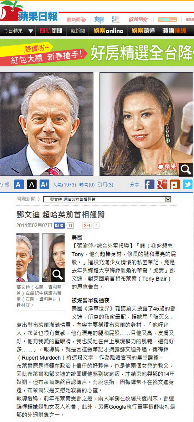 鄧文迪 超哈英前首相翹臀-2014.02.07.jpg