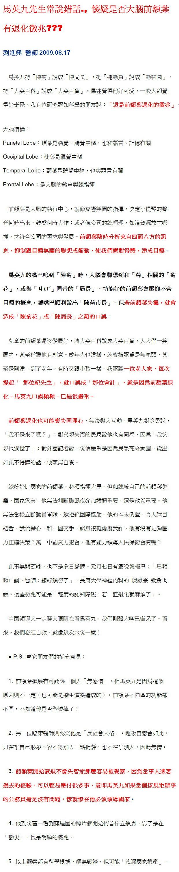 馬英九先生常說錯話., 懷疑是否大腦前額葉有退化徵兆-2009.08.17-01.jpg