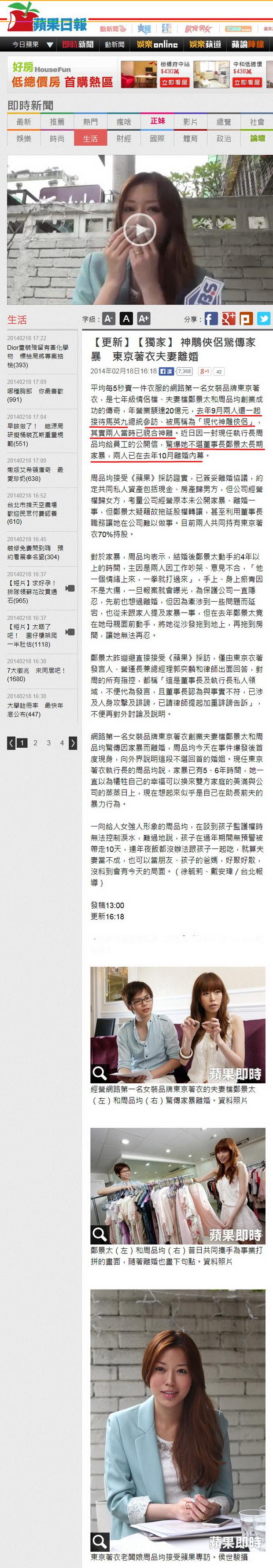 神鵰俠侶驚傳家暴東京著衣夫妻離婚-2014.02.18.jpg