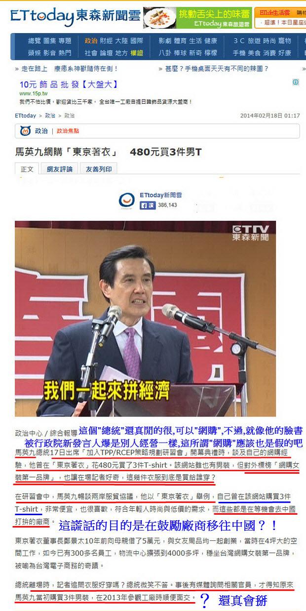 馬英九網購「東京著衣」 480元買3件男T-2014.02.18.jpg