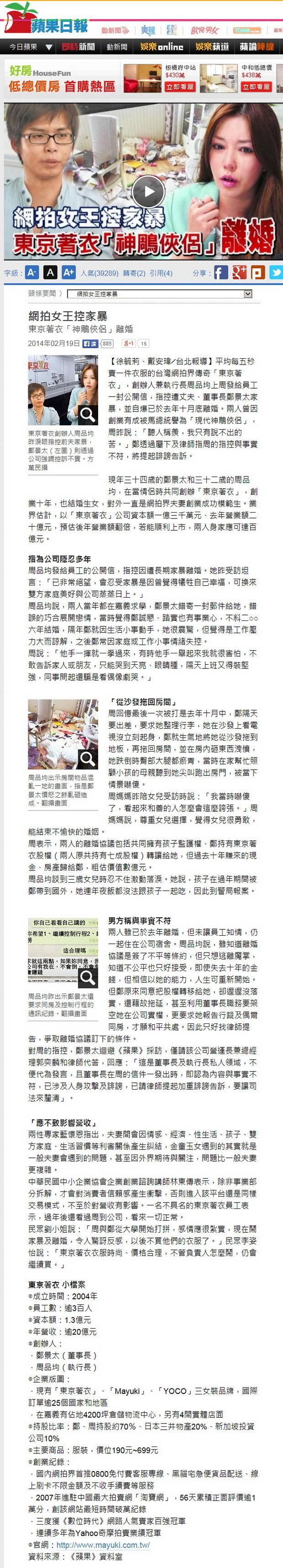 網拍女王控家暴-2014.02.19.jpg