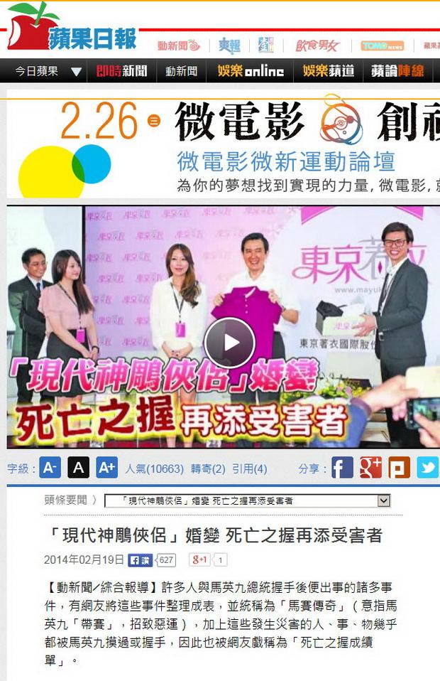「現代神鵰俠侶」婚變 死亡之握再添受害者-2014.02.19.jpg