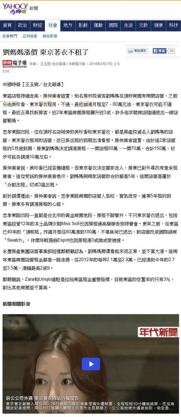 劉媽媽漲價 東京著衣不租了-2014.02.21.jpg