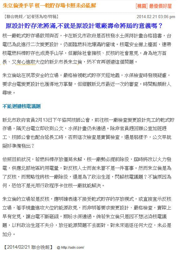 朱立倫燙手芋 核一乾貯存場卡照未必能解-2014.02.21.jpg