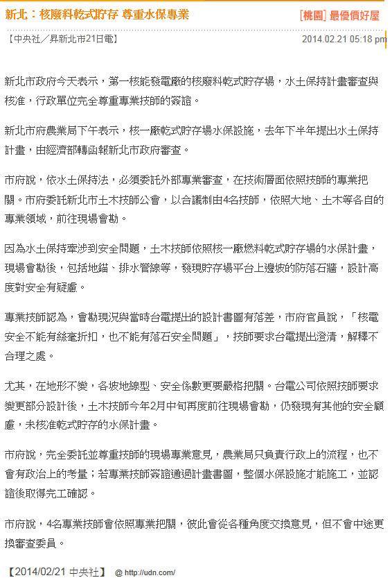 新北:核廢料乾式貯存 尊重水保專業-2014.02.21.jpg