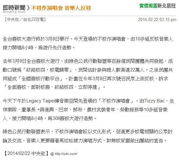 不核作演唱會 音樂人反核 -2014.02.22.jpg