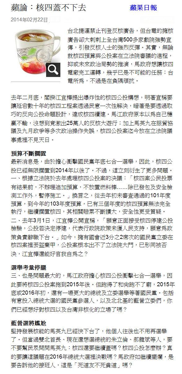 蘋論:核四蓋不下去-2014.02.22.jpg