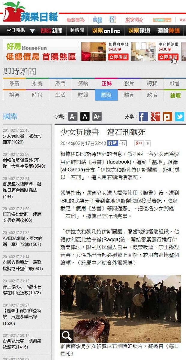 少女玩臉書 遭石刑砸死-2014.02.17.jpg