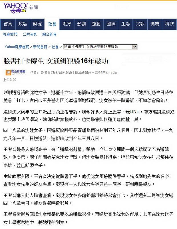 臉書打卡慶生 女通緝犯躲16年破功-2014.02.25.jpg