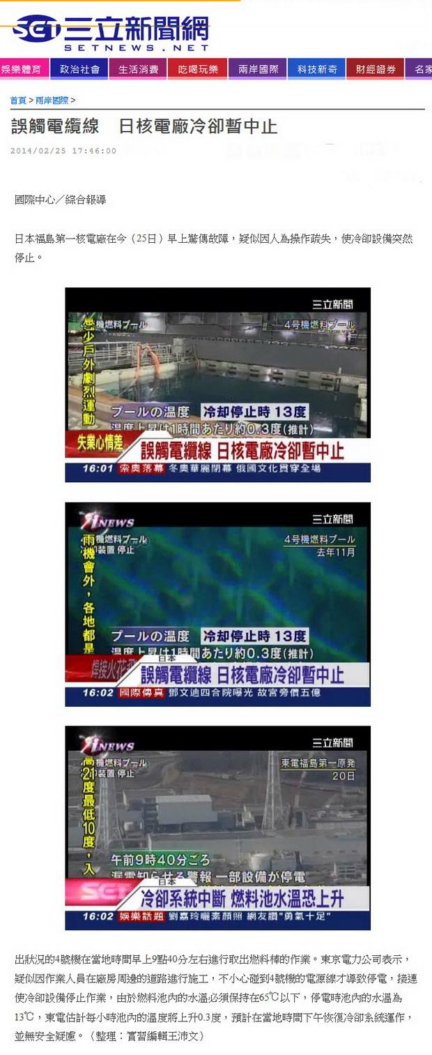 誤觸電纜線 日核電廠冷卻暫中止-2014.02.25.jpg