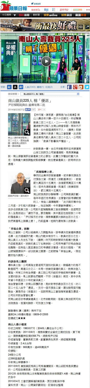 南山裁員225人稱「優退」-2014.02.27.jpg