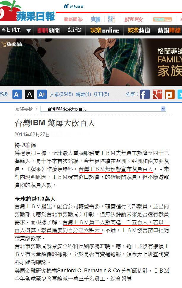 台灣IBM 驚爆大砍百人-2014.02.27.jpg