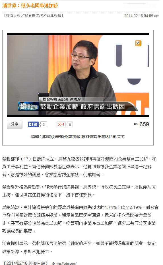 潘世偉:很多老闆串連加薪 -2014.02.18.jpg