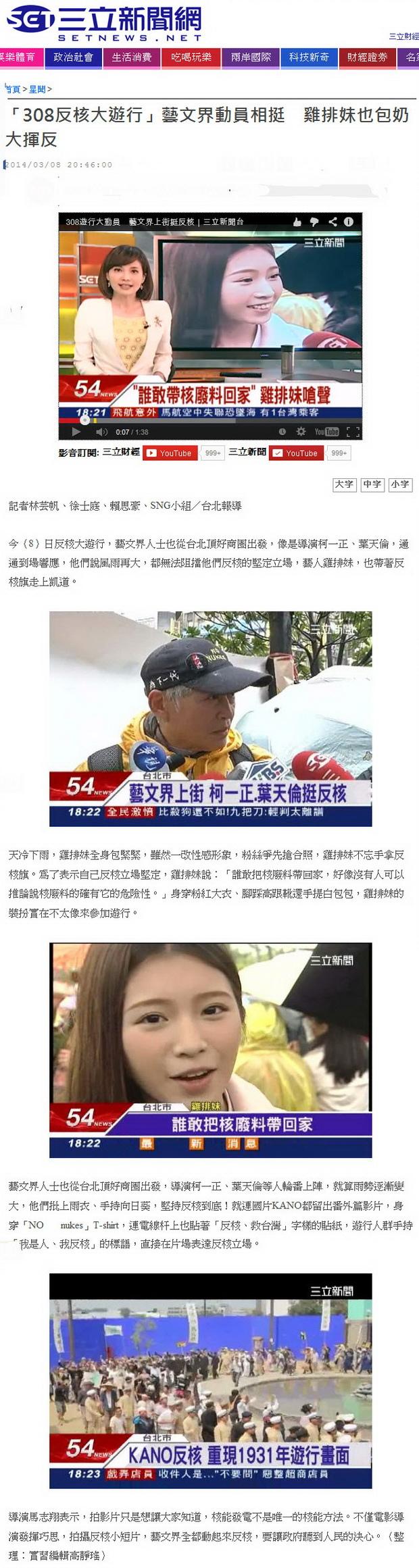 「308反核大遊行」藝文界動員相挺 雞排妹也包奶大揮反-2014.03.09.jpg