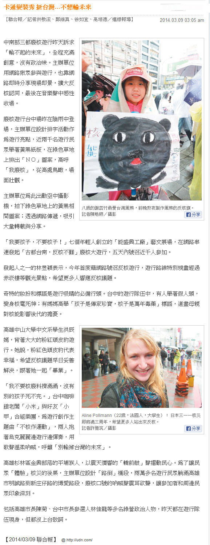 卡通變裝秀 挺台灣…不想輸未來 -2014.03.09-01.jpg