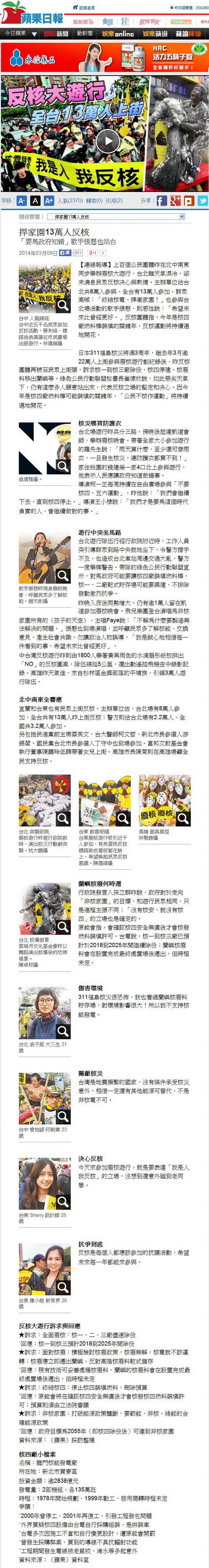 捍家園13萬人反核  -2014.03.09-01.jpg