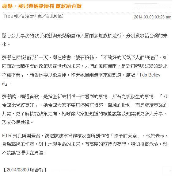 張懸、飛兒樂團挺廢核 獻歌給台灣  -2014.03.09.jpg